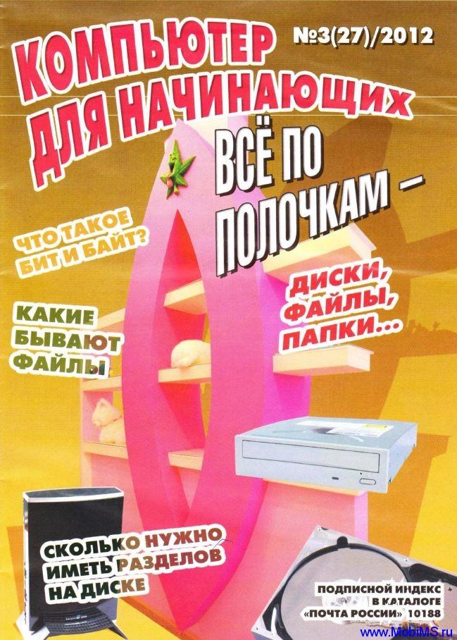 """Журнал """"Компьютер для начинающих""""  №3(27)2012."""