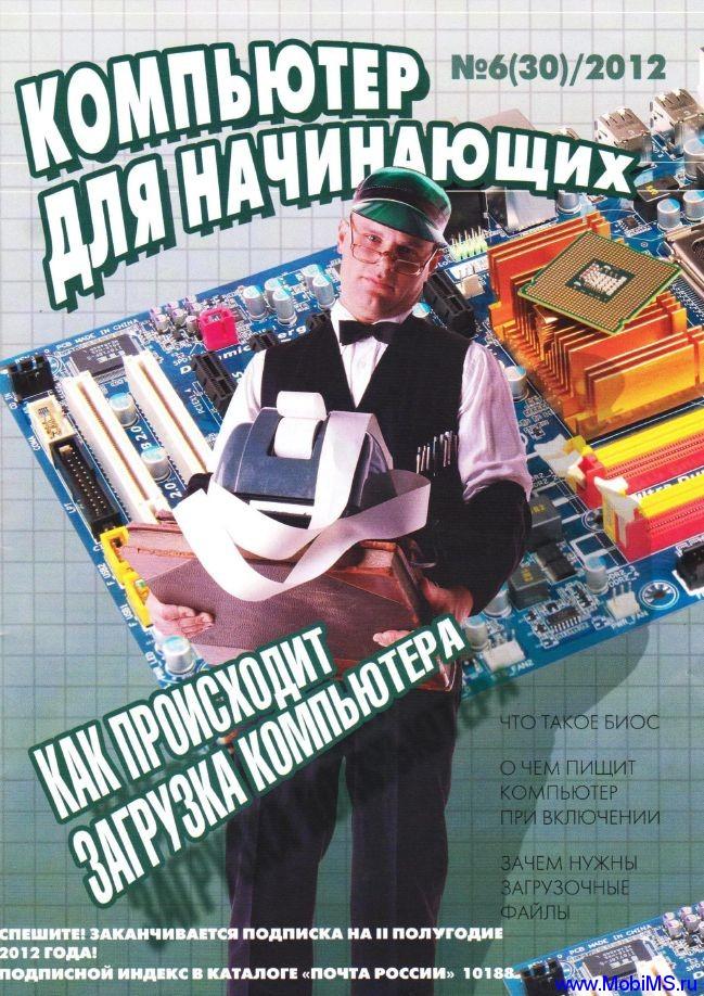 """Журнал """"Компьютер для начинающих"""" №6(30)/2012."""