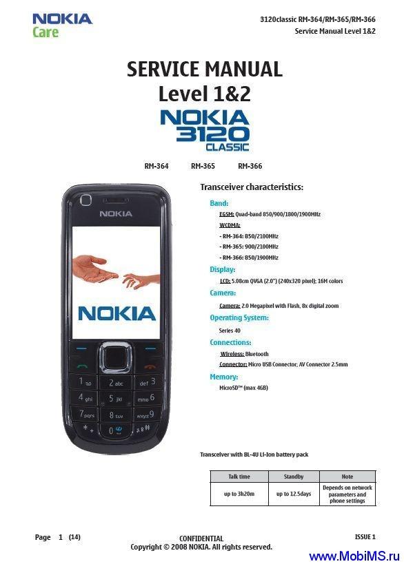 Сервисная инструкция, Service manual Level 1&2 для Nokia 3120 Classic RM-365, RM-364, RM-366.