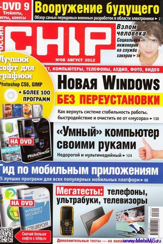 "Журнал ""Чип"" ""Chip"" №8 август 2012"