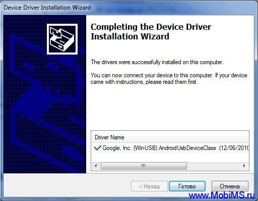 Android ADB Drivers
