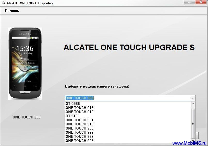 One Touch Upgrade S 1.8.2 - программа для обновления прошивки на телефонах Alcatel