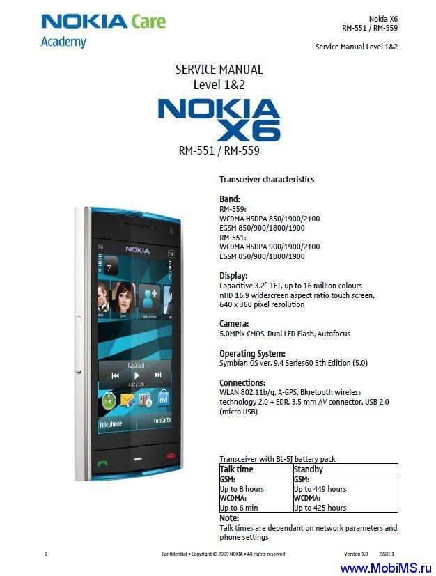 Сервисная инструкция Service Manual Level 1&2 для Nokia X6 RM-551, RM-559