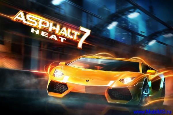 Игра Asphalt 7: Heat версия: 1.0.0 (не официальная) для Android