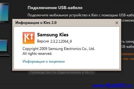 Samsung Kies Installer 2.0 2.3.2.12064_9