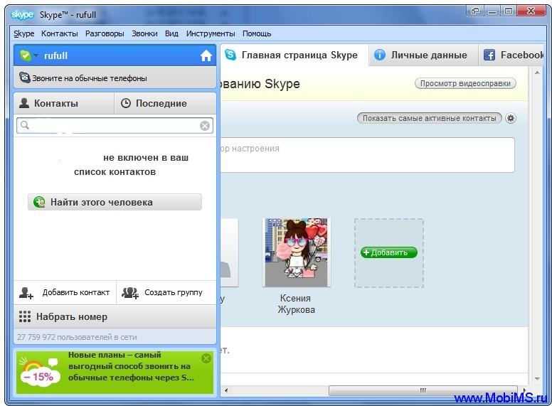 Skype 5.10.0.116 Final Portable
