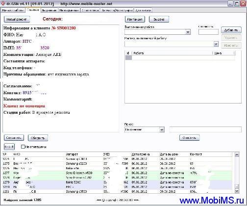 dr.GSM v4.17 - бесплатная программа для приемки.
