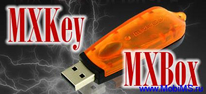 Обновление программного обеспечения MX-KEY/MX-BOX v3.5 revision 2.2 (mobileEx_setup_v3.5_rev2.2(20120617))