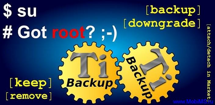 Приложение Titanium Backup - v.5.4.0 для Android