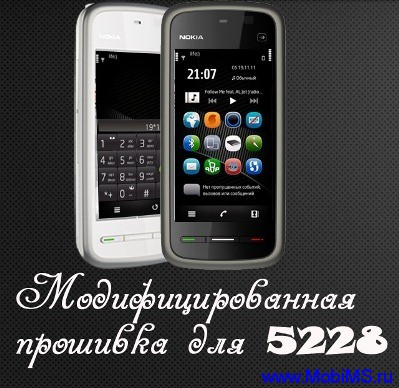 [Мод прошивки Nokia 5228] (Версия: 2.2 fix)