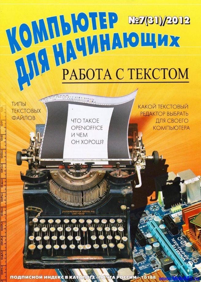 """Журнал """"Компьютер для начинающих"""" №7(31)/2012"""