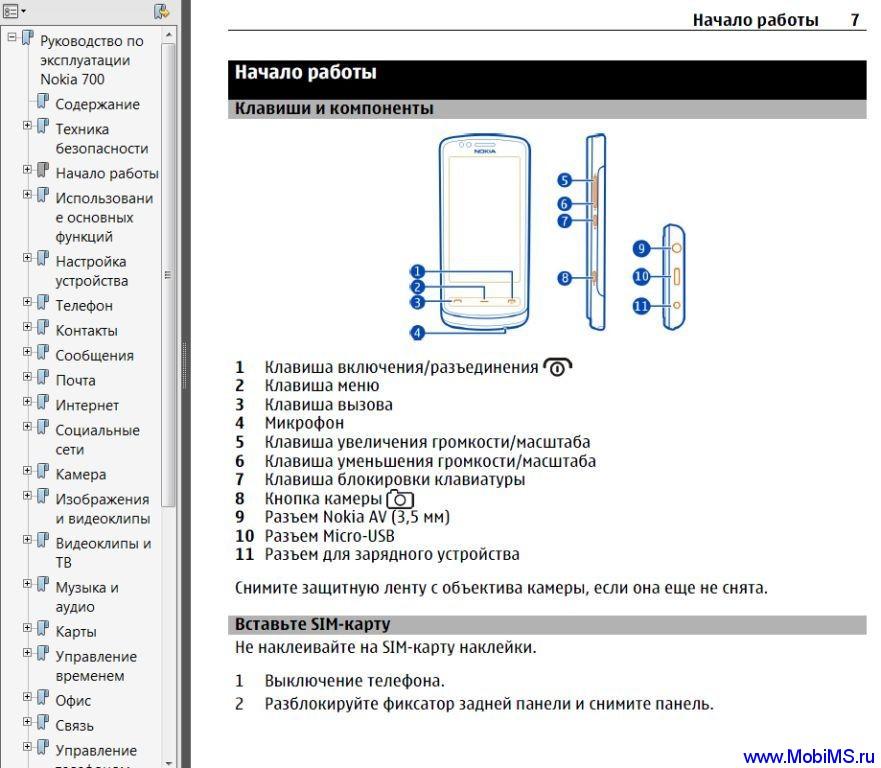 Руководство по эксплуатации Nokia 700