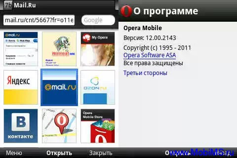 Opera Mobile - v.12.00 (2143) для симбиан Nokia смартфонов