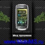 [Прошивка](Symbian) Мод для Nokia C7 (v.111.030.0607 )