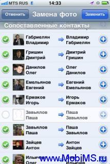 Mail.Ru Агент v.3.0 для iPhone