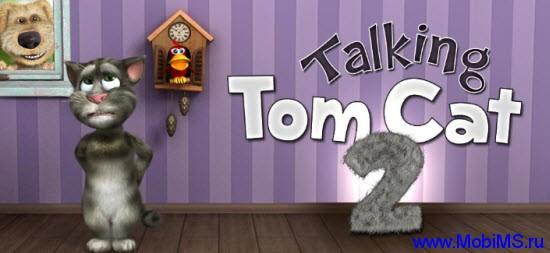Talking Tom Cat 2 (говорящий кот Том) для андроид