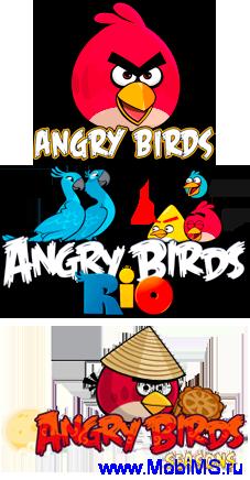 Angry Birds 1.6.3 / Angry Birds Seasons 2.0.0 / Angry Birds Rio 1.3.2