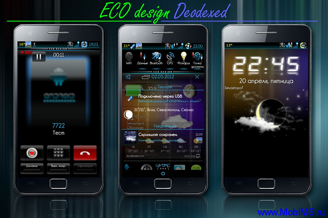 Прошивка для Samsung Galaxy S II I9100/=MaxiMus= Rom ECO design XWLP9 (4.0.3)CallRec NO WIPE