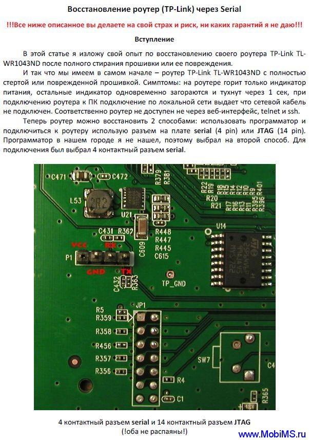 Инструкция по восстановлению роутера TP-Link через Serial port + все необходимые программы и драйвера.