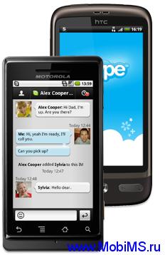 Патченная версия Skype для Android версии 2.9.0.315 v17