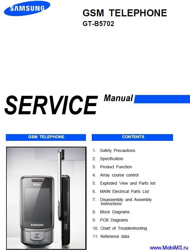 Сервисная инструкция - Service manual для Samsung GT-B5702