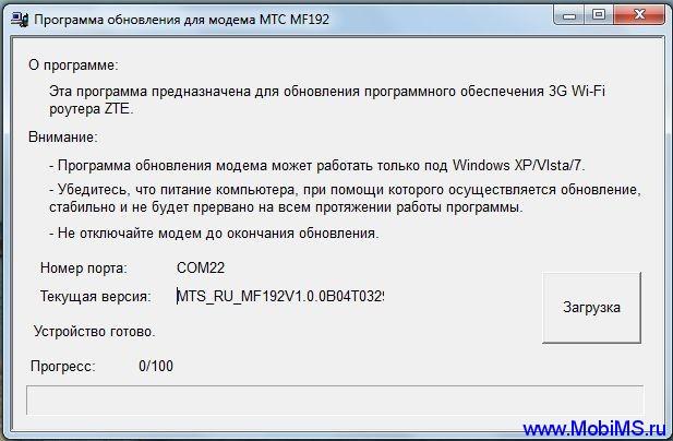 Обновление программного обеспечения модема «МТС» модели ZTE MF192 (DL_MF192_MTS_RU_EUV1.00.01) + инструкция по обновлению.