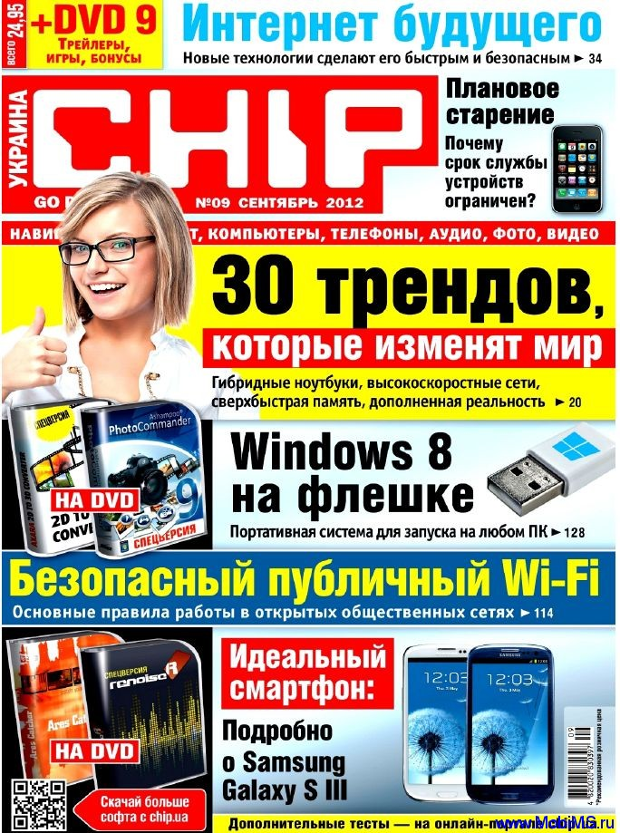 Журнал Чип №09 сентябрь 2012.