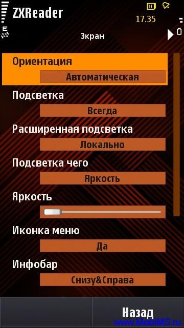 Программа для чтения книжек symbian