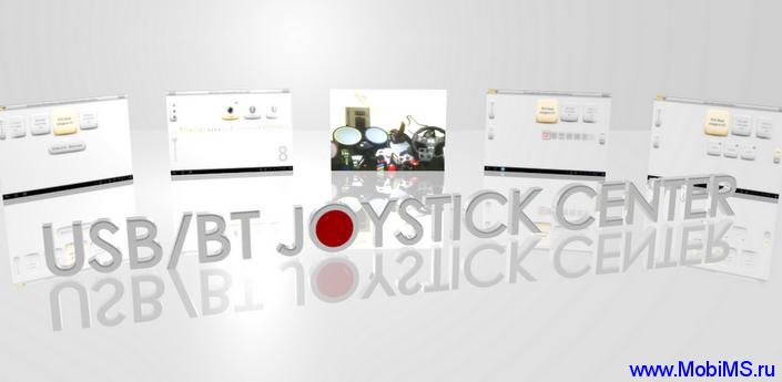 USB/BT Joystick Center 6 версия: 6.41 для Android - Подключение джойстика к планшету.
