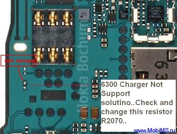 """Nokia 6300 солюшен по устранению ошибки """"зарядное устройство не поддерживается"""""""