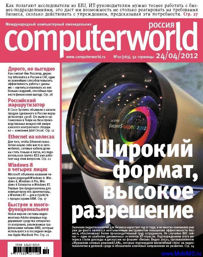 Журнал Computerworld Россия №10 (763) 24/04/2012