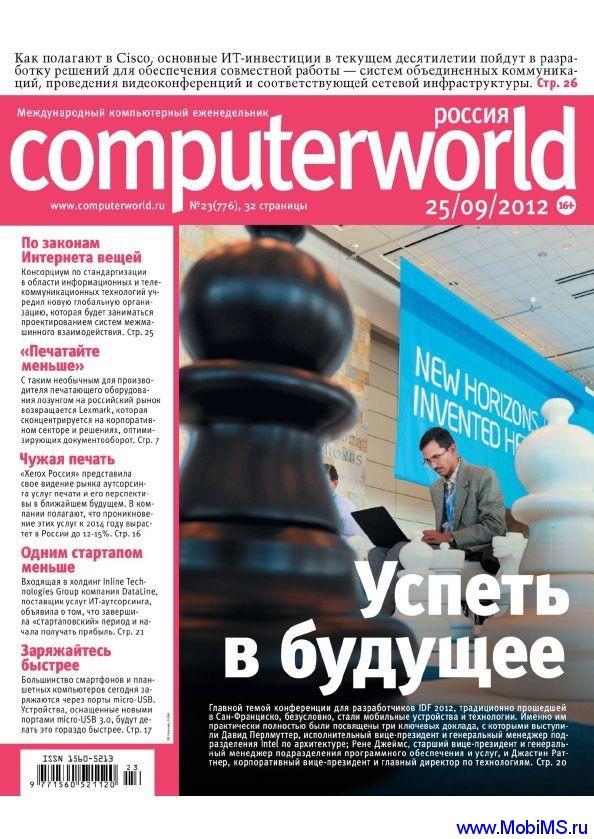 Журнал Computerworld Россия №23 25/09/2012
