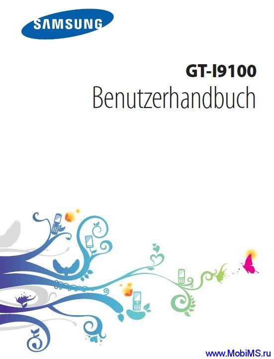 Инструкция для Samsung I9100 (Galaxy 2) на Немецком языке.