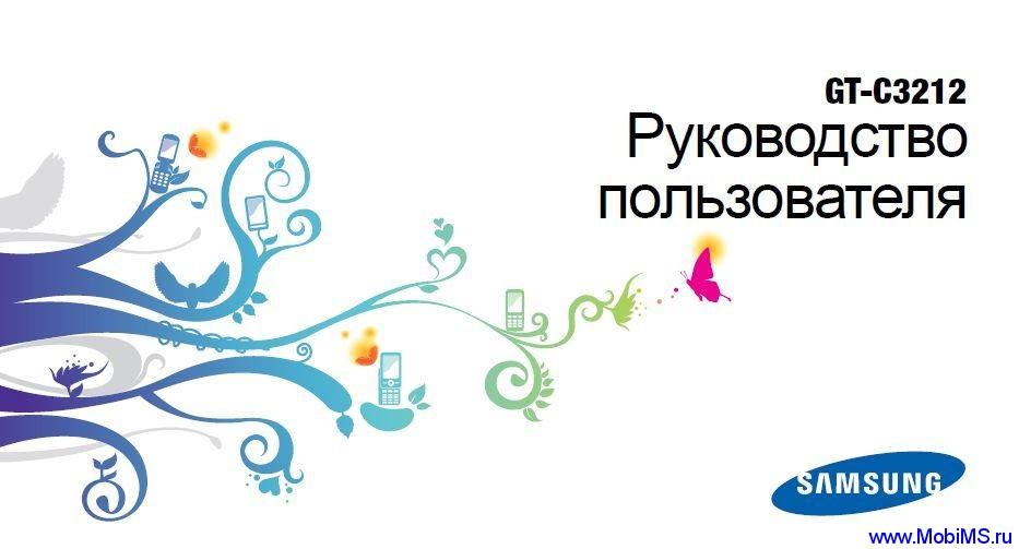 Руководство пользователя для Samsung GT-C3212 Duos.