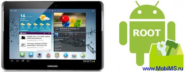 Как получить root-права на Samsung Galaxy Tab 2 10.1