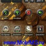 Stalker Для Android