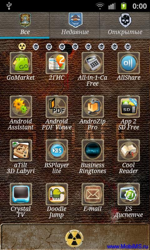 Скачать Тему Бесплатно На Андроид Сталкер - фото 9