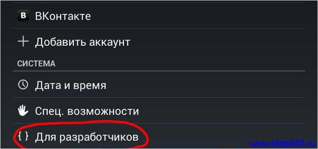 Как включить отладку по USB (USB Debugging) в Android 4.2 Jelly Bean