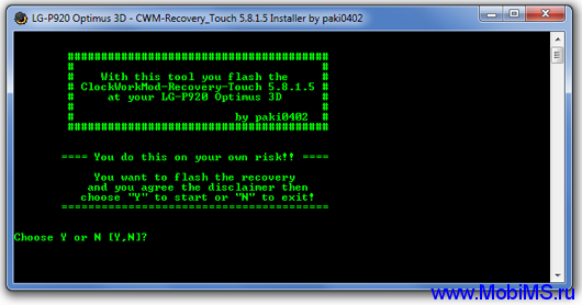 LGP920_CWM_5.8.1.5_Flasher
