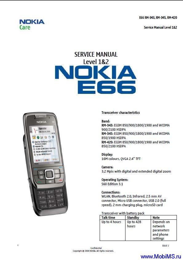 Сервисная инструкция и схема для Nokia E66 RM-343, RM-345, RM-420