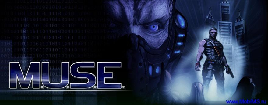 Игра M.U.S.E. версия 1.0 для Android