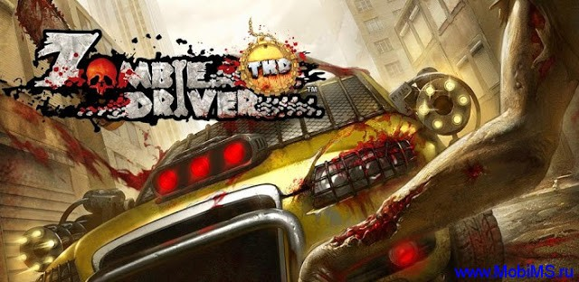 Игра  Zombie Driver THD версия 1.0 для Android