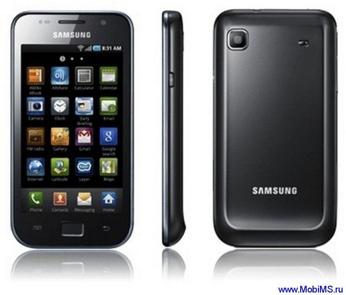 Прошивка (I9003XXLE4 I9003XXLE4 I9003SERLE4 HOME.tar.md5) для Samsung GT -I9003 Galaxy S + инструкция по прошивки.