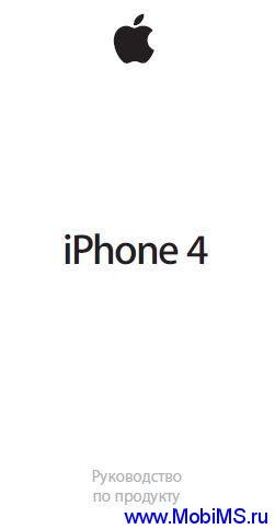 iPhone4 - Руководство по продукту (PDF)