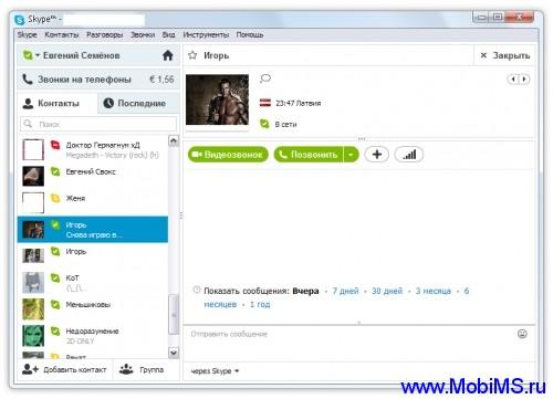 Skype 6.0.59.126