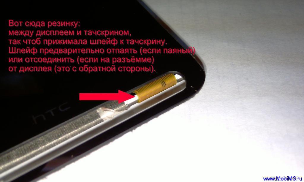 HTC HD2 (HTC Leo) решение  с плохой работой тачскрина.