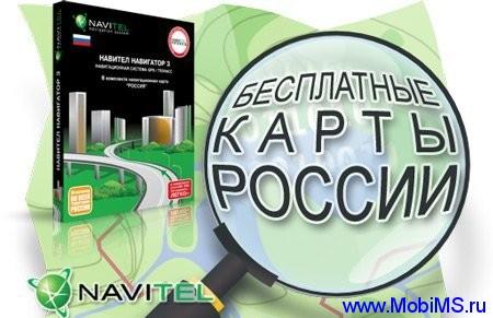 Карты России для Navitel.