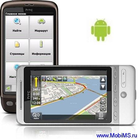 Навител Навигатор v5.5.1.0 RePack для Android
