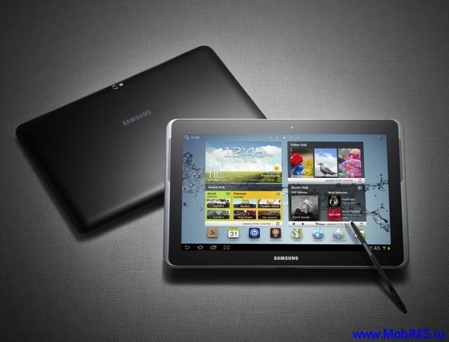 Официальная прошивка  для Samsung Galaxy NOTE 10.1.