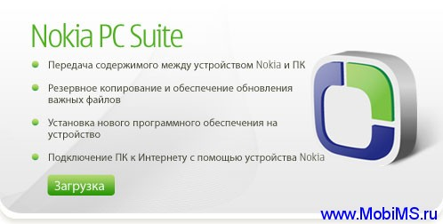 Программа Nokia PC Suite v.7.1.180.94 Rus